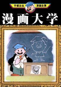 Manga Daigaku
