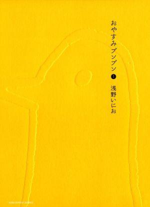 oyasumi-punpun.jpg?w=300&h=415