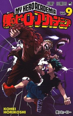 boku no hero academia jp 09