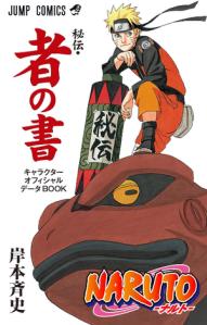 Naruto Databook