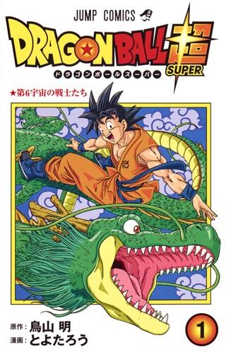 Dragon ball super 01