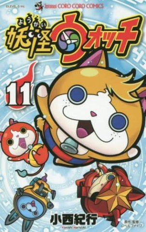yokai watch 11