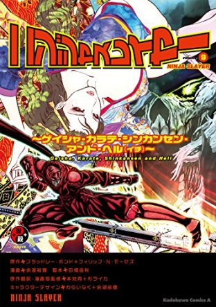 ninja-slayer-09