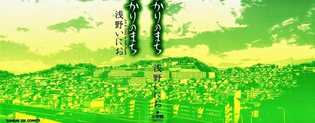 cwf-hikari-no-machi-01-01