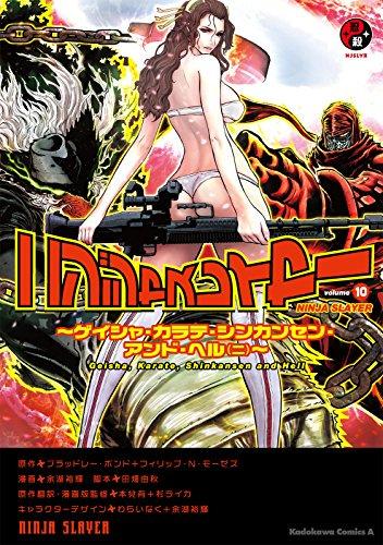 ninja-slayer-10