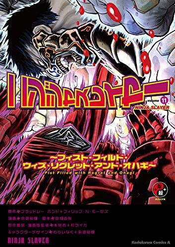 ninja-slayer-11