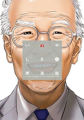 Resultado de imagem para inuyashiki