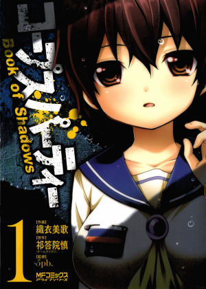Corpse Party: Book of Shadow